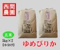 ゆめぴりか玄米10キロ小分け