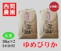 ゆめぴりか玄米20キロ小分け定期配送