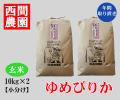 ゆめぴりか玄米20キロ小分け取り置き