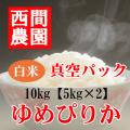 真空パック白米ゆめぴりか5kg×2