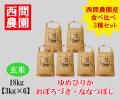 食べ比べ3種セット玄米3kg×6