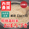 定期みがき玄米特別栽培米おぼろづき紙袋5kg×2