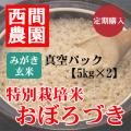 定期みがき玄米特別栽培米おぼろづき真空パック5kg×2
