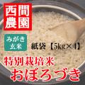みがき玄米特別栽培米おぼろづき紙袋5kg×4