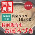 定期みがき玄米特別栽培米おぼろづき真空パック5kg×4