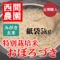 定期みがき玄米特別栽培米おぼろづき紙袋5kg
