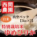特別栽培米白米ゆめぴりか真空5kg×2