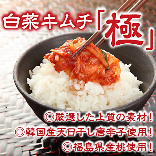 白菜キムチ 極(きわみ)