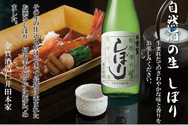 生もと純米 自然酒の生 しぼり