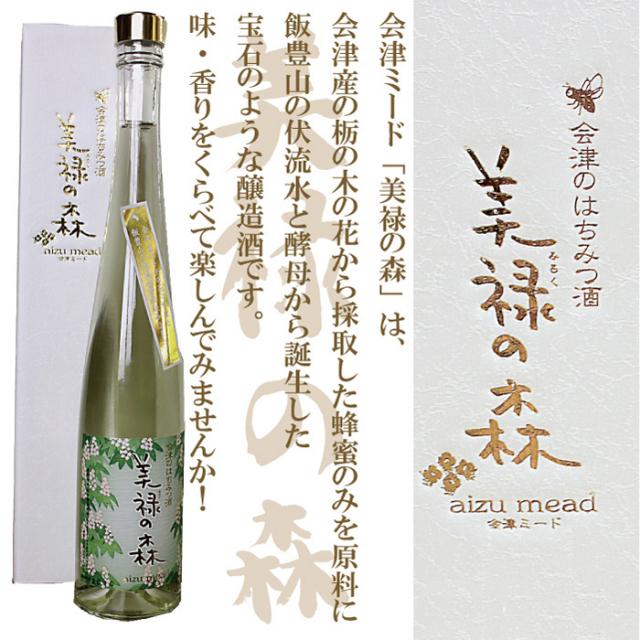 蜂蜜(はちみつ)酒(ミード)「会津のはちみつ酒 美禄の森」結婚祝いやさまざまな贈り物にどうぞ♪