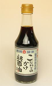 西岡醤油こだわりのかけしょうゆ300ml