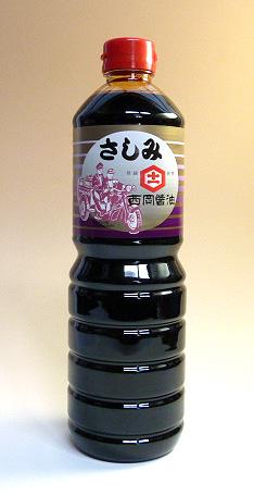 西岡醤油のさしみ醤油1リットル
