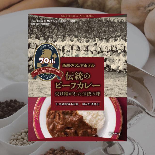 伝統のビーフカレー【西鉄ライオンズ発足70周年特別パッケージ】(レトルト)