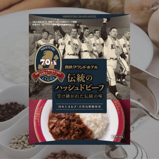 伝統のハッシュドビーフ【西鉄ライオンズ70発足周年特別パッケージ】(レトルト)