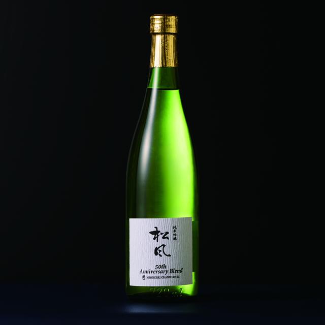 創業50周年記念ギフト オリジナル純米酒【松風-まつかぜ-】(冷蔵)