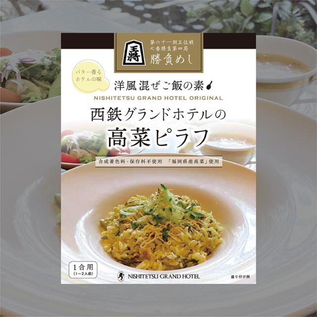 バター香る高菜ピラフ(レトルト)