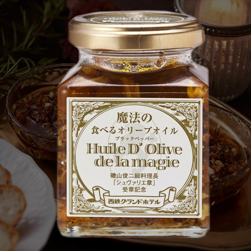 魔法の食べるオリーブオイル ブラックペッパー