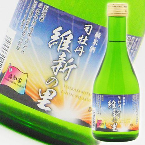 司牡丹酒造 純米酒 維新の里 300