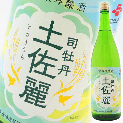 司牡丹酒造 純米吟醸酒 土佐麗(とさうらら) 1800