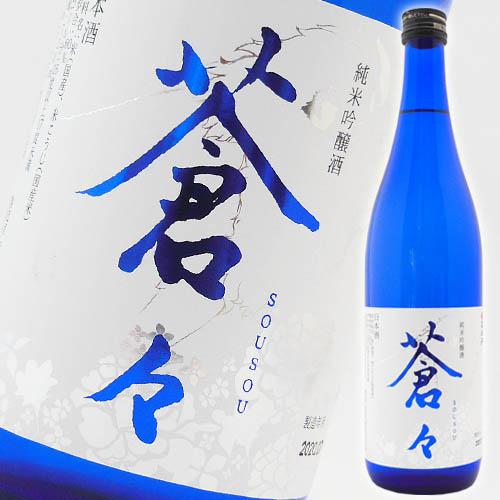 司牡丹酒造 純米吟醸酒 蒼々(ソウソウ) 720ml