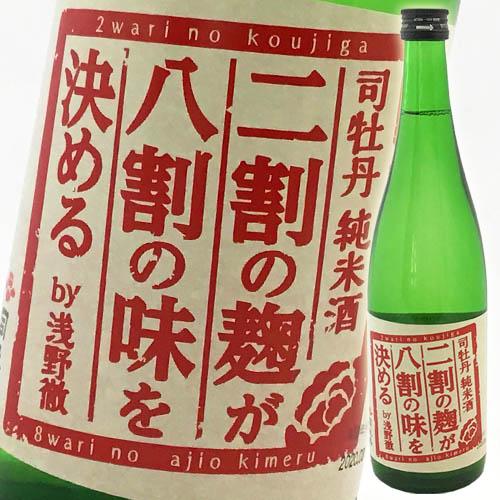 司牡丹酒造 純米酒 二割の麹が八割の味を決める 720ml