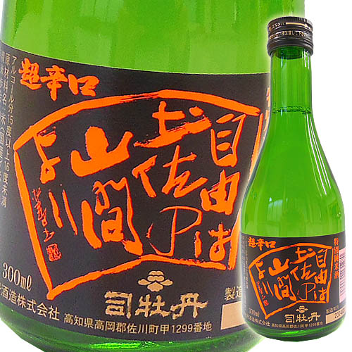 【清酒】司牡丹酒造 特別純米酒 自由は土佐の山間より 300ml