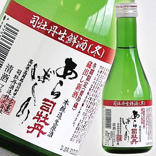 司牡丹 生鮮酒冬 あらばしり 300ml