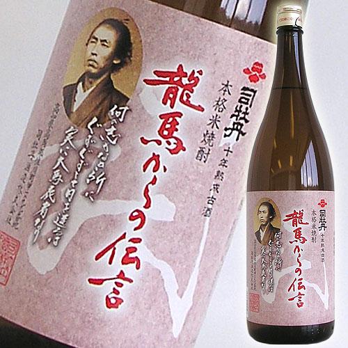 司牡丹 龍馬からの伝言 米焼酎 1800ml