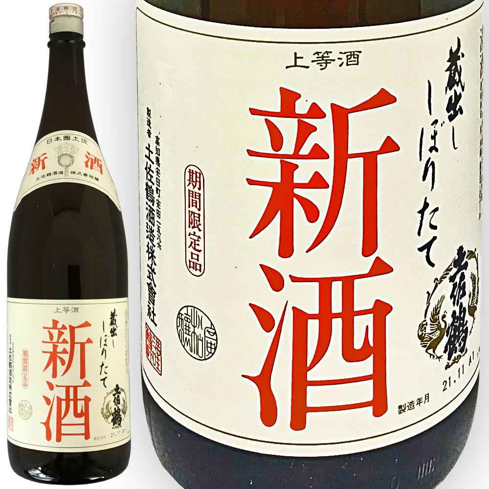 土佐鶴 新酒 1800ml