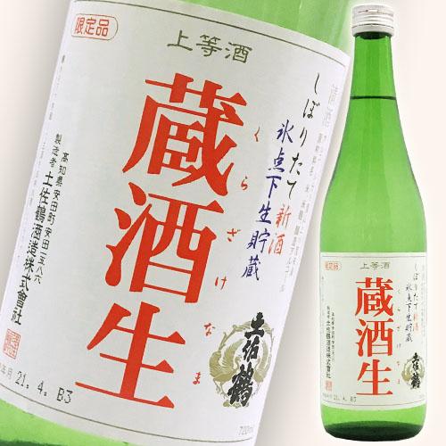 土佐鶴 蔵酒生720