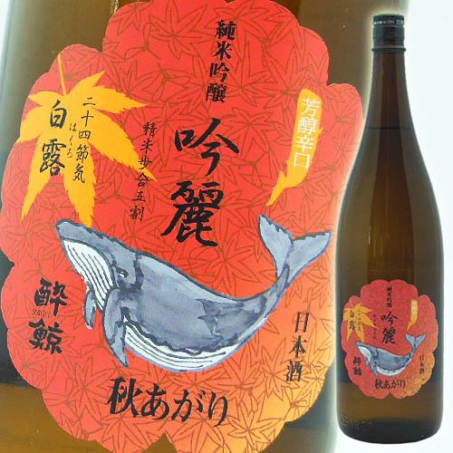 日本酒 酔鯨酒造 純米吟醸酒 吟麗秋あがり 白露(はくろ) 1800