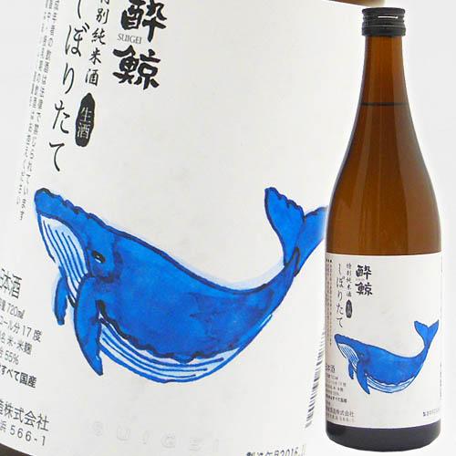 酔鯨酒造 特別純米 しぼりたて生酒 720