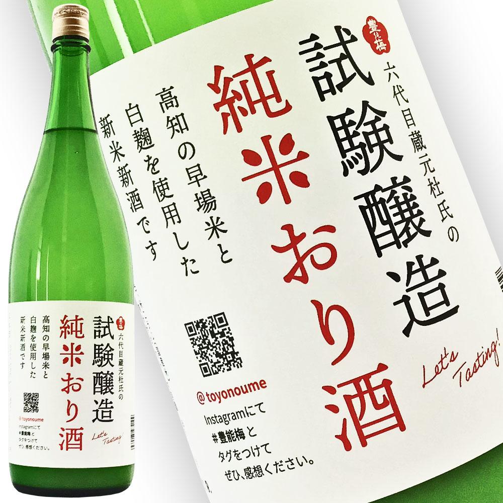 高木酒造 試験醸造 純米おり酒 1800