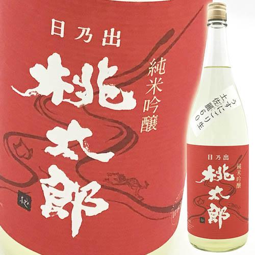 日本酒 文本酒造  日乃出桃太郎 純米吟醸 うすにごり生(土佐麗(うらら)) 1800ml