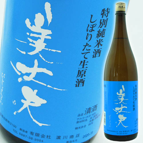 浜川商店 特別純米酒 美丈夫 しぼりたて生原酒 1800ml