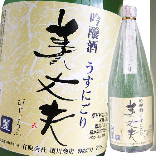 濱川商店 美丈夫 麗 吟醸 うすにごり 720ml