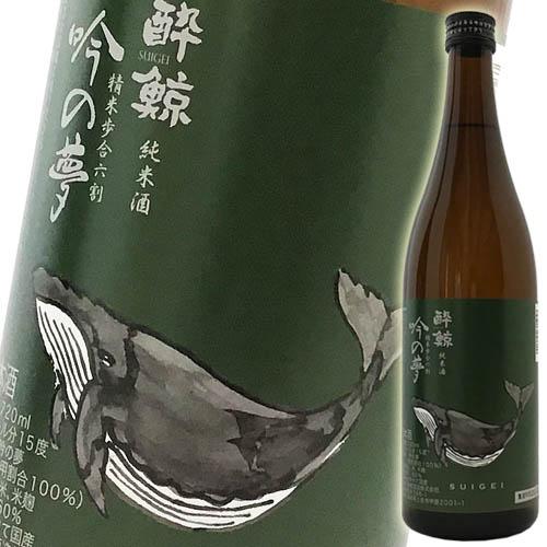 酔鯨酒造 純米酒 吟の夢 720ml