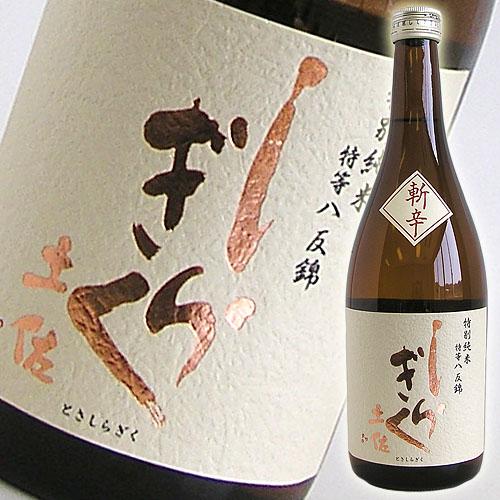 仙頭酒造場 土佐しらぎく 斬辛 特別純米特等八反錦720ml