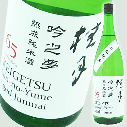 土佐酒造 桂月 吟之夢 熟成純米酒65