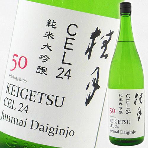 桂月 CEL24 純米大吟醸50 1800