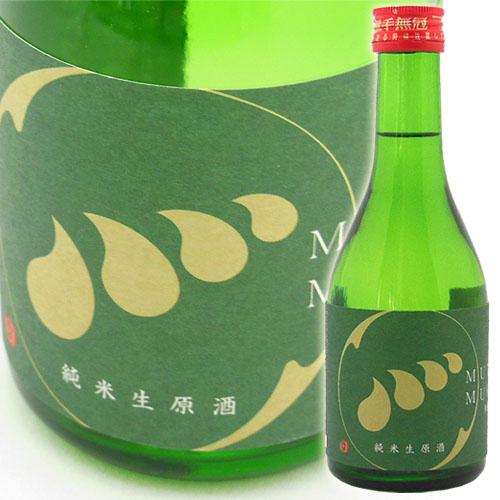 無手無冠 純米生の酒 300ml 2019
