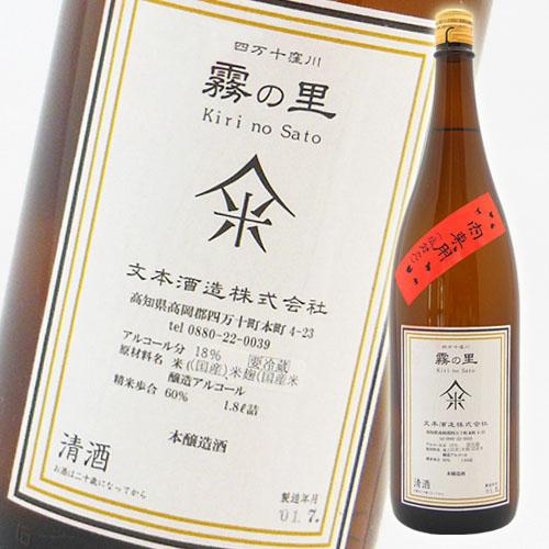 清酒 文本(ふみもと)酒造 本醸生貯蔵原酒 霧の里 肉専用(塩対応) 1800ml