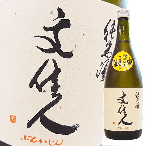 【清酒】( アリサワ酒造 文佳人 純米酒 秋あがり 720ml