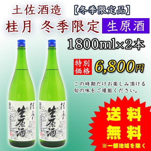 桂月 冬季限定 生原酒 1800×2 まとめ買い