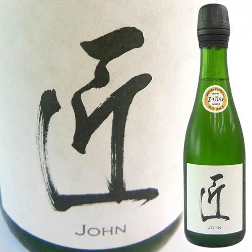 土佐酒造 スパークリング酒 匠(ジョン) 375