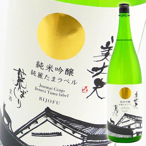 美丈夫 純米吟醸 純麗たまラベル 荒ばしり 生酒 1800