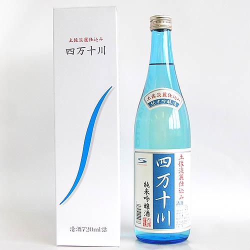 純米吟醸「四万十川」 720