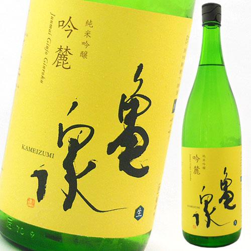 亀泉 純米吟醸 吟麓 生酒 1800