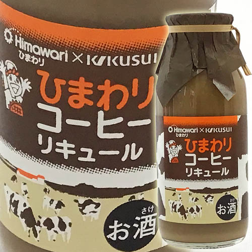 菊水酒造 ひまわりコーヒーリキュール 170ml