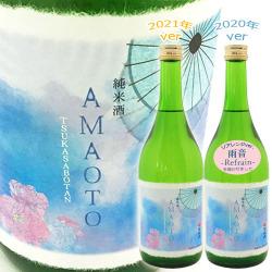 AMAOTO 雨音 720×2  2020と2021飲み比べセット